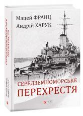 купити: Книга Середземноморське перехрестя