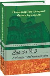 купити: Книга Справа майстра-червонодеревника