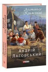 купити: Книга Андрій Лаговський