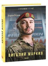 купить: Книга Виталий Маркив