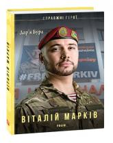 купить: Книга Віталій Марків