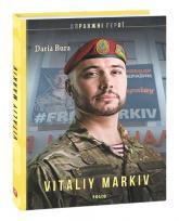 купить: Книга Vitaliy Markiv