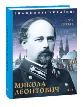 купить: Книга Микола Леонтович
