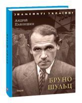 купить: Книга Бруно Шульц