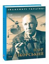 купить: Книга Ігор Сікорський