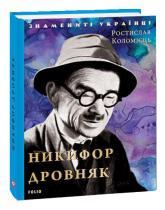купить: Книга Никифор Дровняк