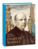 купить: Книга Георгій Нарбут