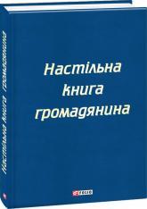 купить: Книга Настільна книга громадянина