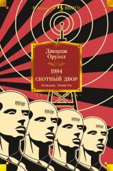 купить: Книга 1984. Скотный Двор. Романы, повесть