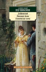 купить: Книга Дубровский. Пиковая дама. Египетские ночи