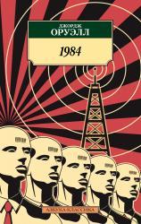 купить: Книга 1984