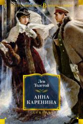 купить: Книга Анна Каренина