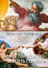 купить: Книга Микеланджело. Жизнь гения