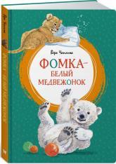 купити: Книга Фомка - белый медвежонок