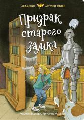 купити: Книга Призрак старого замка
