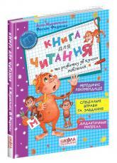 купити: Книга Книга для читання та розвитку зв'язного мовлення