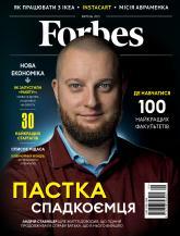 купити:  ЖурналForbesUkraineквітень 2021№3