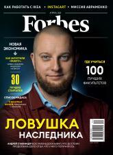 купити:  ЖурналForbesUkraineапрель2021№3