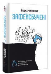 купити: Книга Зафейсбучені: як соціальна мережа штовхає світ до катастрофи