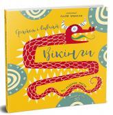 купить: Книга Вікінги. Грайся і вивчай. 3D-книжка