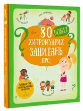 купить: Книга 80 нових хитромудрих запитань про технології, географію, історію та суспільство