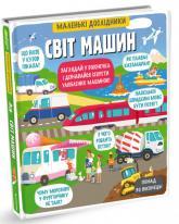купить: Книга Маленькі дослідники: Світ машин