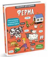 купить: Книга Маленькі дослідники: Ферма