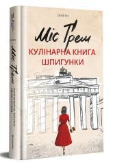 купить: Книга Міс Ґрем. Кулінарна книга шпигунки