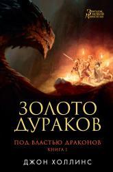 купить: Книга Под властью драконов. Книга 1. Золото дураков