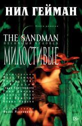 купить: Книга The Sandman. Песочный человек. Книга 9. Милостивые