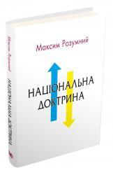 купити: Книга Національна доктрина