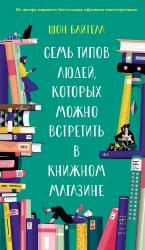 купить: Книга Семь типов людей, которых можно встретить в книжном магазине