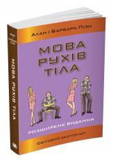 купити: Книга Мова рухів тіла. Розширене видання