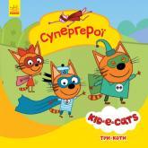 купить: Книга Три коти. Історії. Супергерої