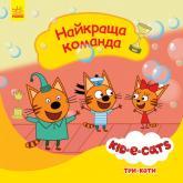 купить: Книга Три коти. Історії. Найкраща команда