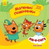 купить: Книга Три коти. Історії. Маленькі помічники