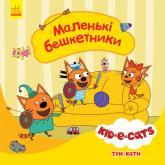 купить: Книга Три коти. Історії. Маленькі бешкетники