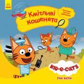 купить: Книга Три коти. Історії. Кмітливі кошенята