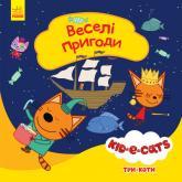 купить: Книга Три коти. Історії. Веселі пригоди
