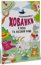 купить: Книга Розмальовки-хованки в полі та лісовій хащі