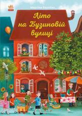купить: Книга Рік на Бузиновій вулиці. Літо на Бузиновій вулиці