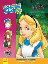купить: Книга Disney. Що ти знаєш про?.. Час (Аліса)