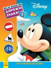купить: Книга Disney. Що ти знаєш про?.. Дорожні знаки (Міккі Маус)