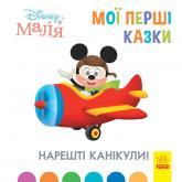купити: Книга Disney Маля. Мої перші казки. Нарешті канікули!