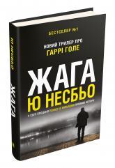 купить: Книга Жага (детектив Гаррі Голе)