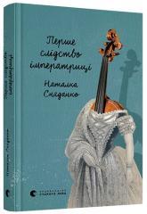 купить: Книга Перше слідство імператриці