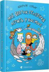 купить: Книга Мій братик-телезірка летить у космос