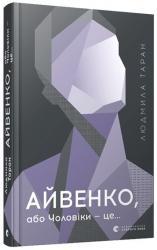 купить: Книга Айвенко, або Чоловіки — це...