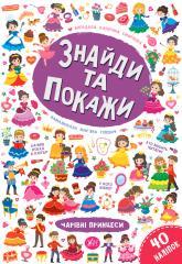 купить: Книга Знайди та покажи. Чарівні принцеси