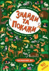 купить: Книга Знайди та покажи. Таємничий ліс
